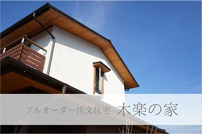 フルオーダー注文住宅 木楽の家