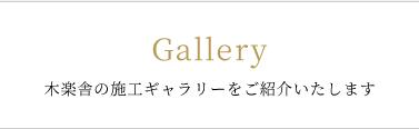Gallery 木楽舎の施工ギャラリーをご紹介いたします