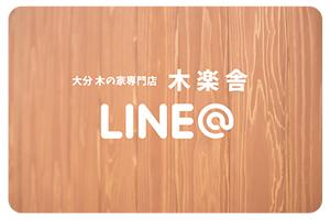 LINE@でお友だちであれば、ご来店の度に1ポイントプレゼント!→