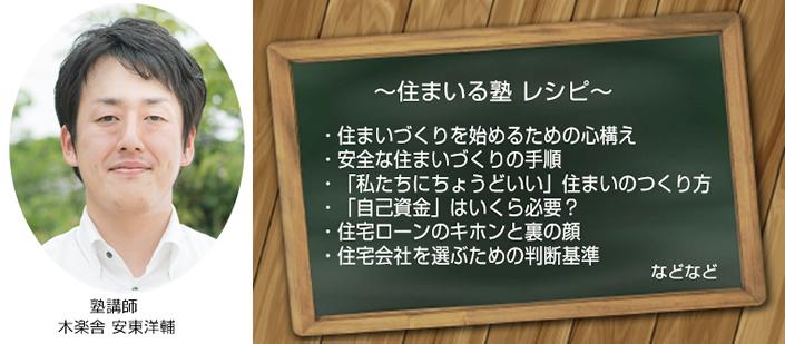 住まいる塾 レシピ 塾講師 木楽舎 安東 洋輔