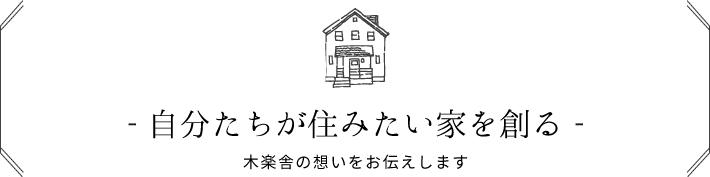 自分たちが住みたい家を創る 木楽舎の想いをお伝えします
