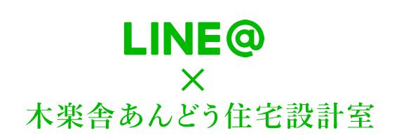 LINE@×木楽舎あんどう住宅設計室