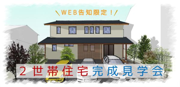 2世帯住宅 完成見学会【別府市東荘園】