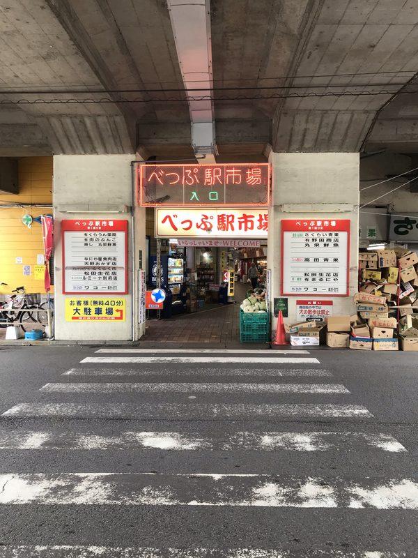 空きP in 別府