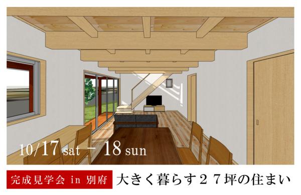 びおハウス完成見学会 in 別府